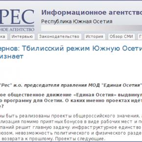 Тбилисский режим Южную Осетию в конце концов признает