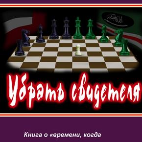 """КНИГА: Ислам Сайдаев """"Убрать свидетеля"""""""