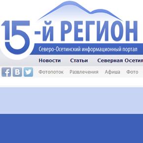 15-й регион: Северо-Осетинский Информационный портал