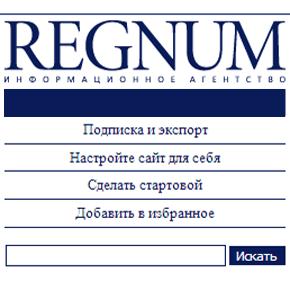 Югоосетинсккая партия: Строительство железной дороги - первый шаг к евразийской интеграции
