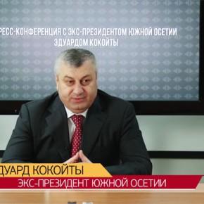 Пресс-конференция с Эдуардом Кокойты. 07.11.2014