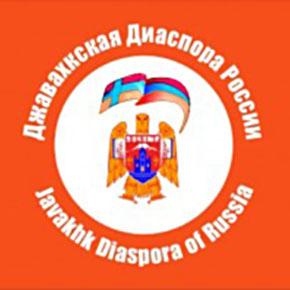 Обращение Джавахкской диаспоры России