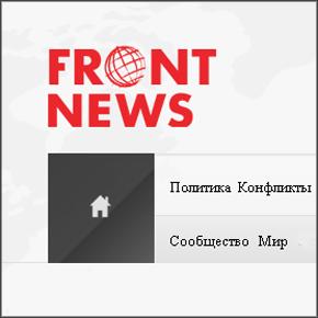 FRONT NEWS (Грузия)